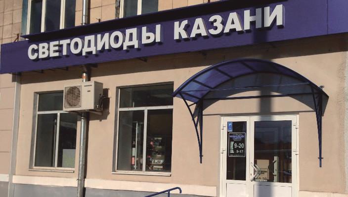Светодиоды Казани