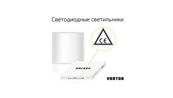 Varton_CE