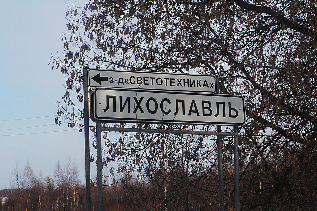 Лихославльский завод светотехники