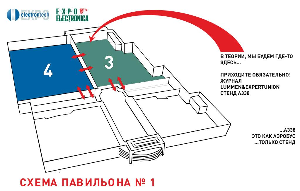 Журнал Lumen на ExpoElectronica-2015, стенд А338