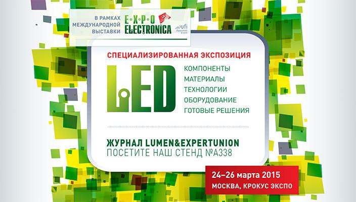 Журнал Lumen на выставке LedTechExpo-2105
