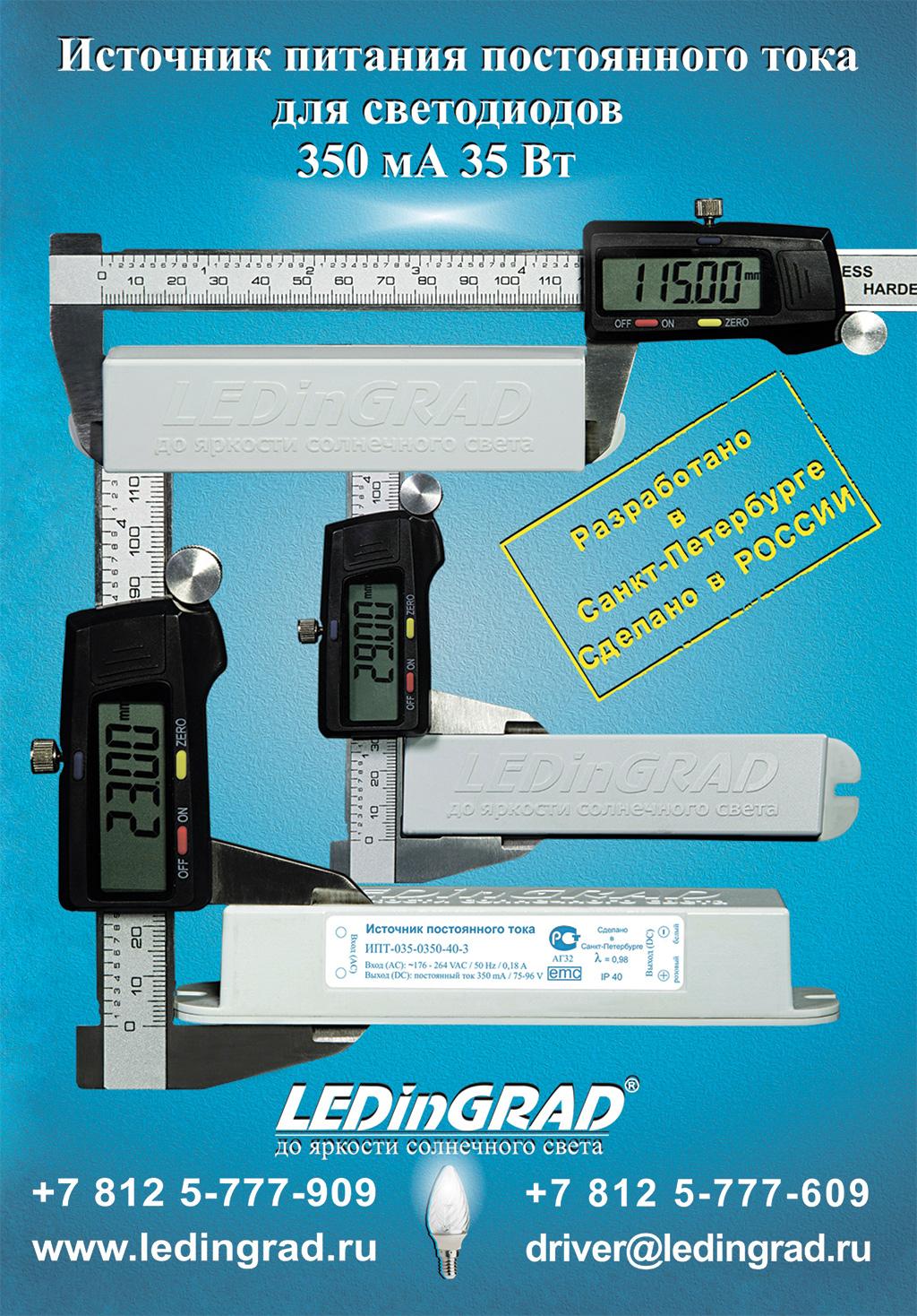 Источник постоянного тока ИПТ-035 -0350-40-3 Ledingrad