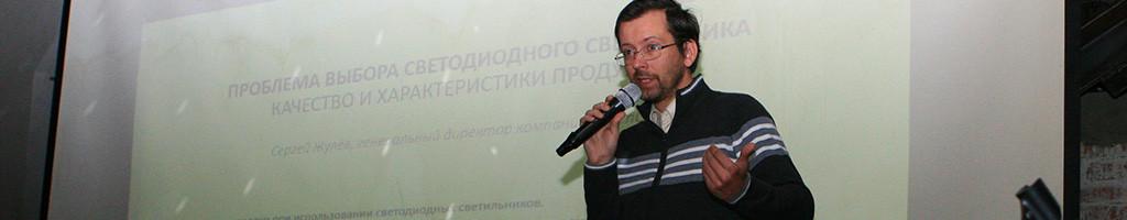 Сергей Жулёв, ЛайтСвет