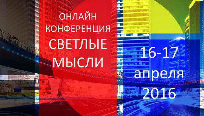 Светлые мысли 2016: международная онлайн-конференция