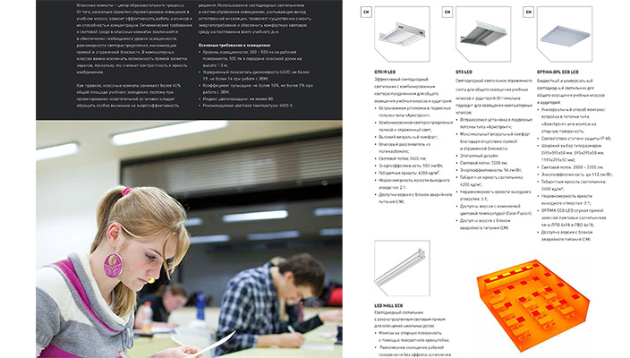 Освещение образовательных учреждений: брошюра от Световых Технологий
