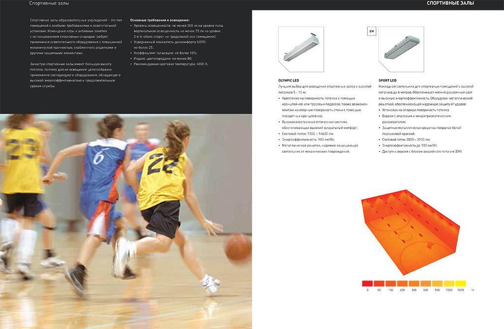 Освещение образовательных учреждений: спортивные залы