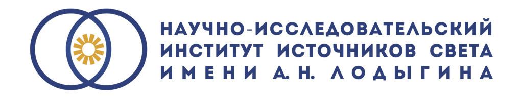 Организатор — НИИИС имени А.Н. Лодыгина