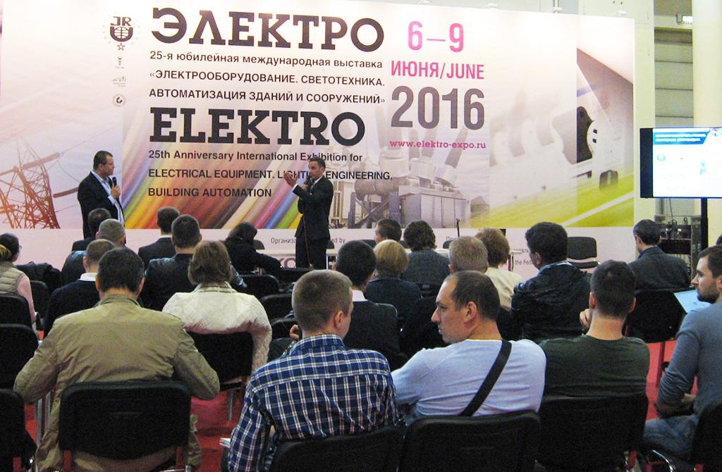 Деловая программа «Промышленная Светотехника Москва»