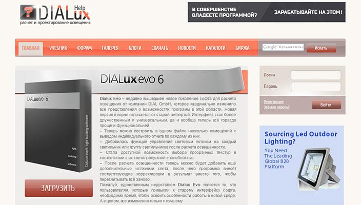 Dialux-help.ru — портал для тех, кто проектирует и работает в DIALux