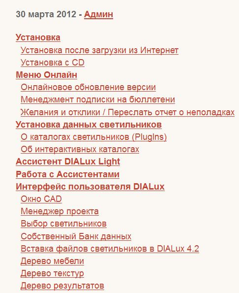 Самый большой FAQ на просторах Рунета