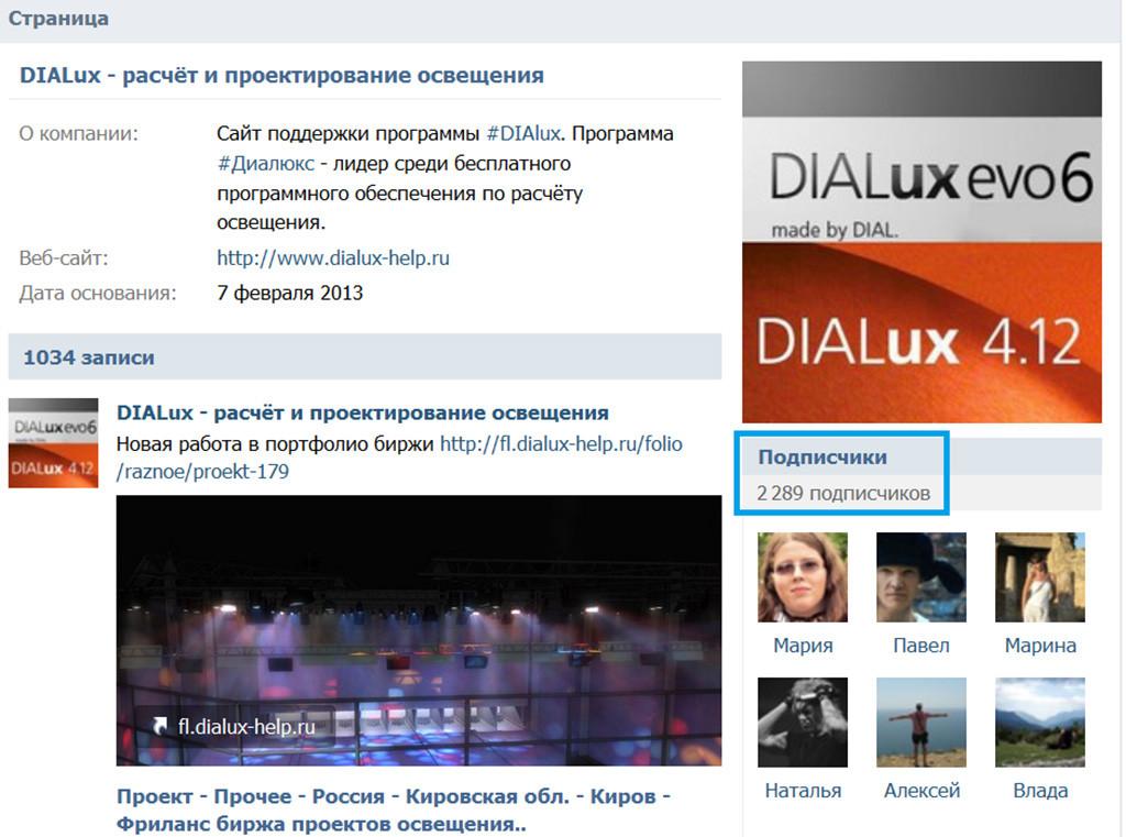 Группа Dialux-help.ru в соцсети Вконтакте