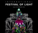 Фестиваль света в Санкт-Петербурге 2017