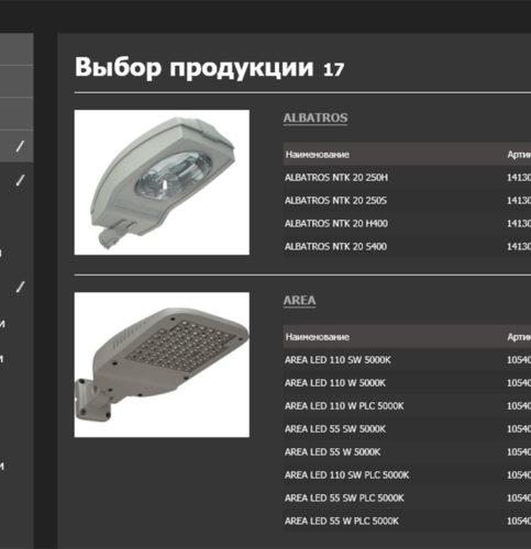 Световые Технологии: единственный в России премиум plug-in DIALux