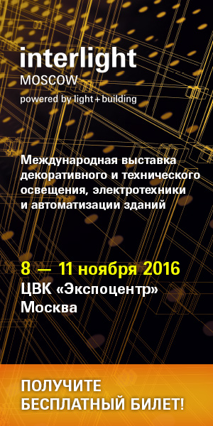 Interlight Moscow powered by Light+Building 2016