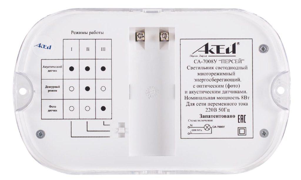На задней крышке светильника расположен переключатель режимов работы светильника СА-7008У и таблица, которая помогает монтажнику с выбором правильного режима