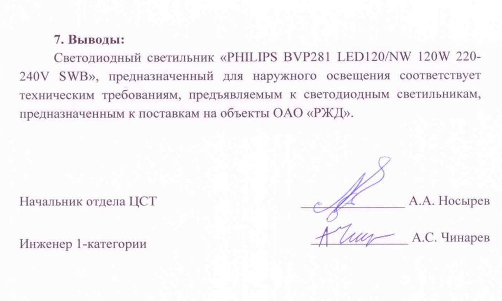 Заключение ОАО «НИИАС» по результатам проведения комплексной технической экспертизы светодиодного светильника для наружного освещения Philips BVP281 LED120