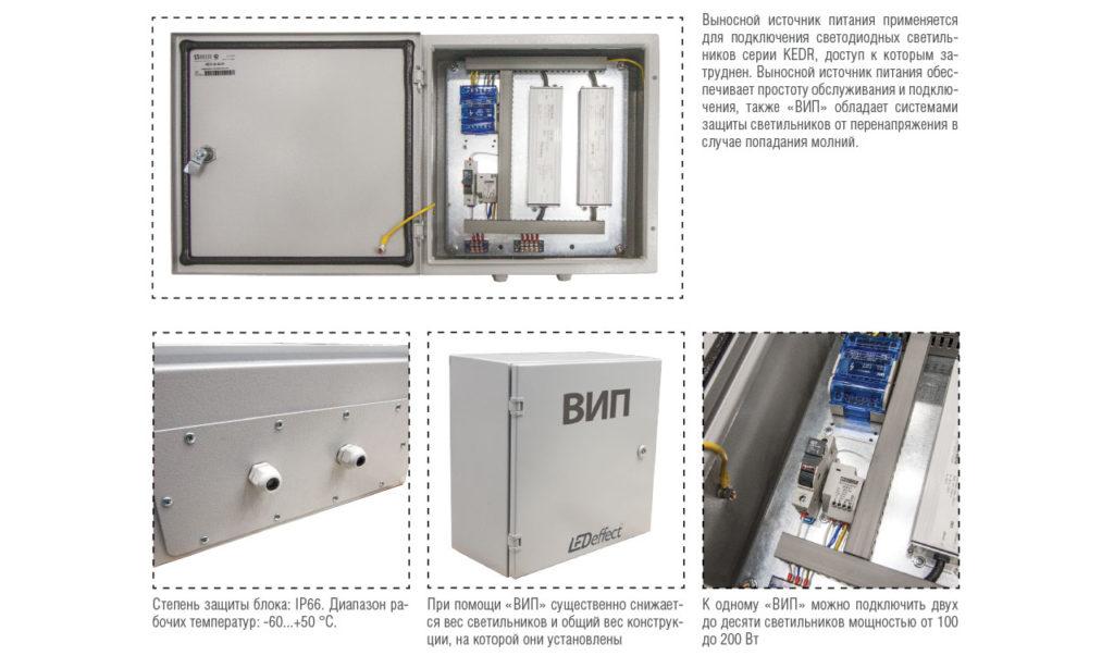 Выносной источник питания обеспечивает простоту обслуживания и подключения, также «ВИП» обладает системами защиты светильников от перенапряжения в случае попадания молний