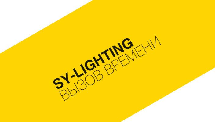 SY-Lighting: вызов времени