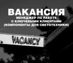 Вакансия: менеджер по работе с ключевыми клиентами (компоненты для светотехники)