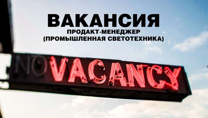 Вакансия холдинга БЛ ГРУПП (ТМ GALAD): продакт-менеджер (промышленная светотехника)