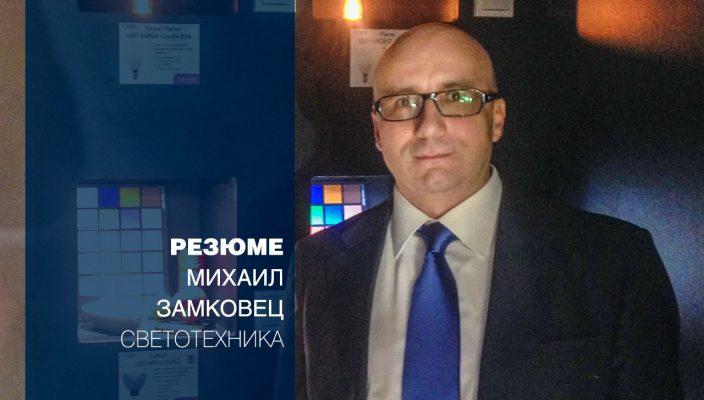 Михаил Замковец: резюме (светотехника)