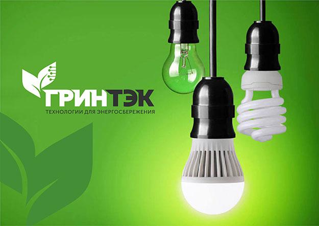 Энергосберегающая компания ГРИНТЭК