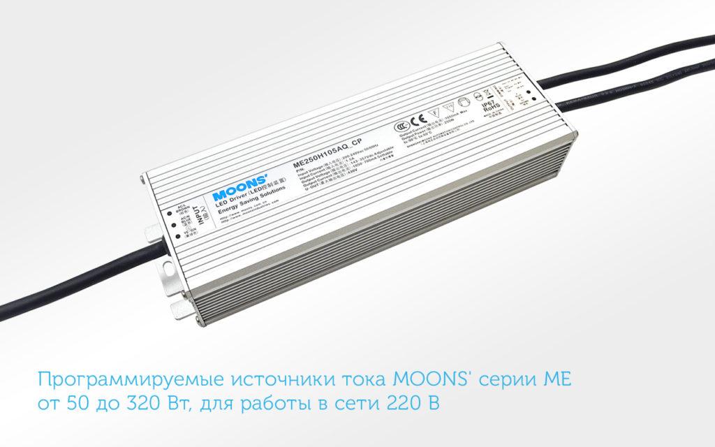 Программируемые источники тока MOONS' серии ME