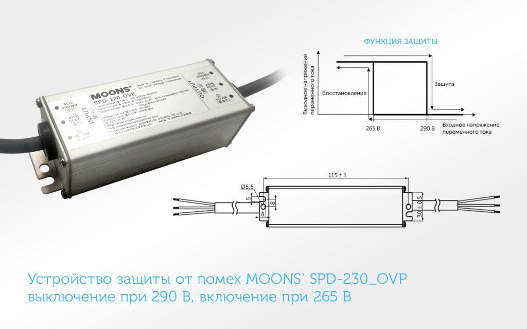Устройство защиты от помех MOONS' SPD-230_OVP