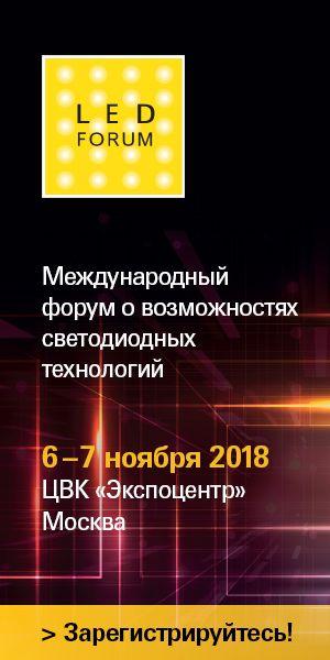 LED Forum 2018