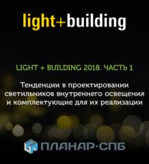 Тенденции в проектировании светильников внутреннего освещения и комплектующие для их реализации