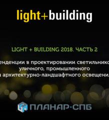 Light + Building 2018. Часть 2. Тенденции в проектировании светильников уличного, промышленного и архитектурно-ландшафтного освещения