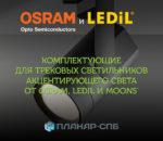 Комплектующие для трековых светильников акцентирующего света от OSRAM, LEDiL и MOONS'