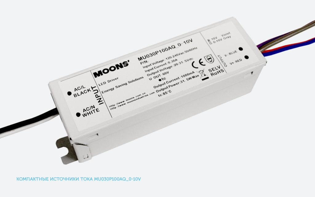 Компактные источники тока MU030P050AQ_0-10V