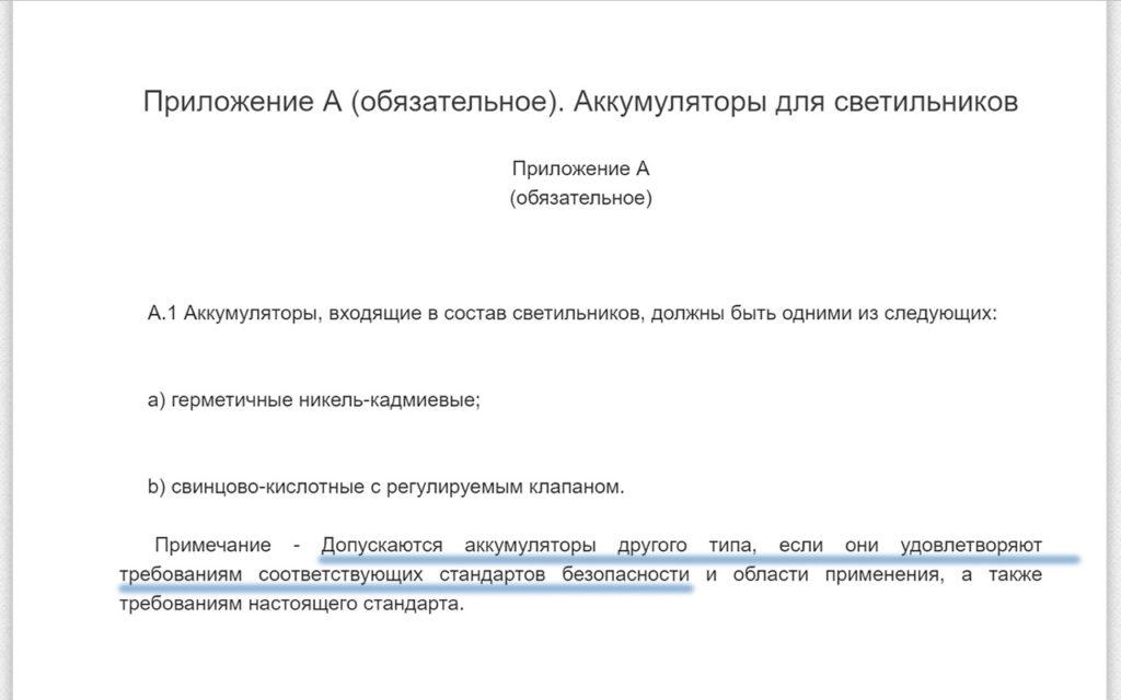 ГОСТ 60598-2-22-2012, обязательное Приложение «А», пункт А.1