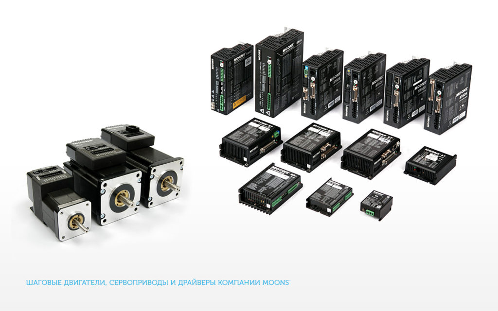 MOONS' — современное производство источников тока для надёжных светильников и систем управления светом, а также шаговых двигателей и сервоприводов
