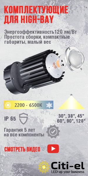 Комплект компонентов для светильника High-Bay