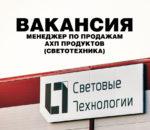 Вакансия МГК «Световые Технологии»: Менеджер по продажам АХП продуктов (светотехника)