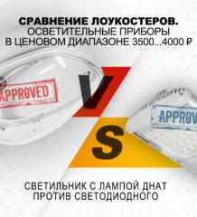 Лоукостеры: ДНаТ против LED. Сравнение светильников в ценовой категории 3500...4000 руб