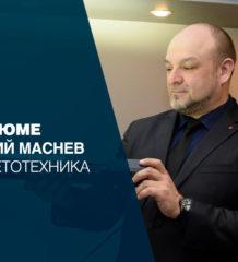 Юрий Маснев: резюме (светотехника)
