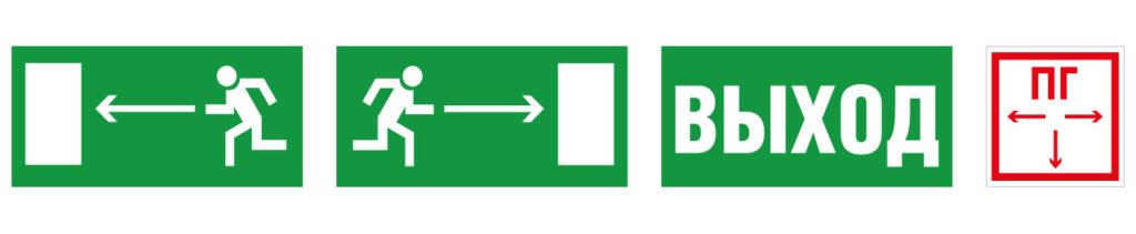 Аварийное освещение – указатели путей эвакуации