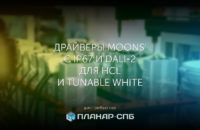 Драйверы MOONS' с IP67 и DALI-2 для Human Centric Lighting и Tunable White