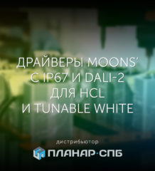 Драйверы MOONS' с IP67 и DALI-2 для Human Centric Lighting и Tunable White