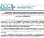 Разъяснение от АПСС по ситуации вокруг требований к пусковым токам по ПП РФ N 1356 от 10.11.2017 г. в редакции ПП РФ № 1312 от 03.11.2018 г