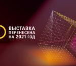 Interlight Russia — официально объявлено о переносе выставки на 2021 год