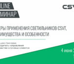 Онлайн-семинар «Сферы применения светильников CSVT, преимущества и особенности»