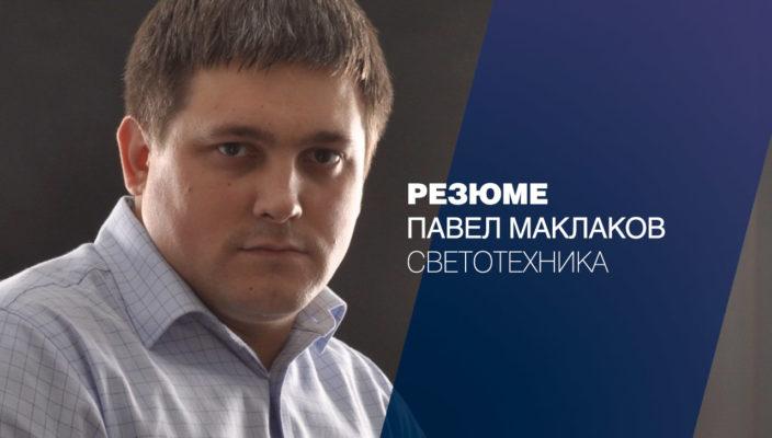 Павел Маклаков: резюме (светотехника)