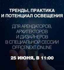 Светодизайн в России — возможности для умных