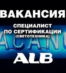Вакансия компании ALB: специалист по сертификации (светотехника)