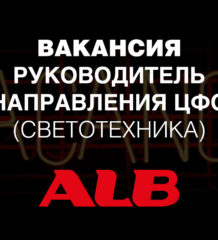 Вакансия компании ALB: руководитель направления ЦФО (светотехника)