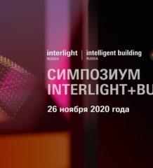 Первый Interlight+Building Symposium пройдет 26 ноября 2020 года